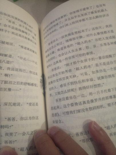 装在口袋里的爸爸·第2辑(套装共7册) 晒单图
