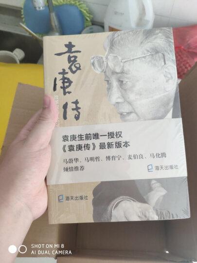 袁庚传:改革现场1978-1984 晒单图