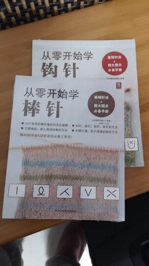【共2本】从零开始学钩针棒针毛衣编织书 织毛衣的书棒针钩针女士毛衣毛衣编织技法毛衣编织花样 晒单图