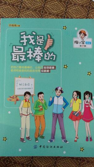 男孩版-陶小宝日记:写作业不用妈妈操心了 晒单图