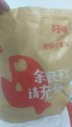百草味 香酥小黄鱼200g/袋 休闲零食小鱼干仔鱼片即食小吃特产熟食肉干肉脯 晒单图