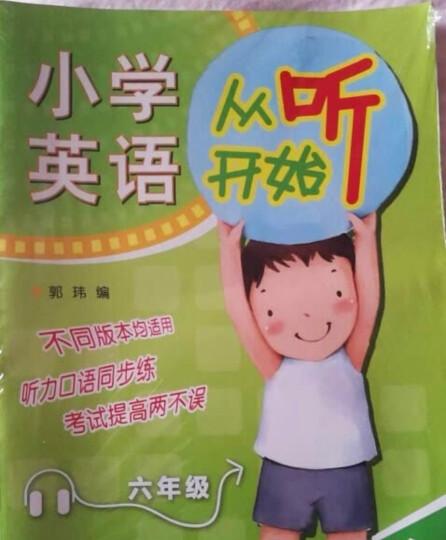 小学英语从听开始四年级(赠mp3光盘1张)(新版) 晒单图