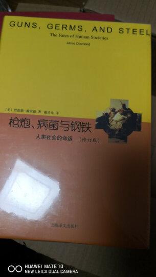 枪炮、病菌与钢铁(修订版)(睿文馆) 晒单图