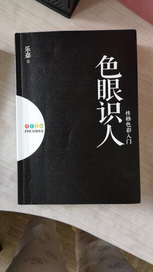 乐嘉性格色彩学套装3册:本色+色眼再识人+色眼识人心理学  心理学书籍 晒单图