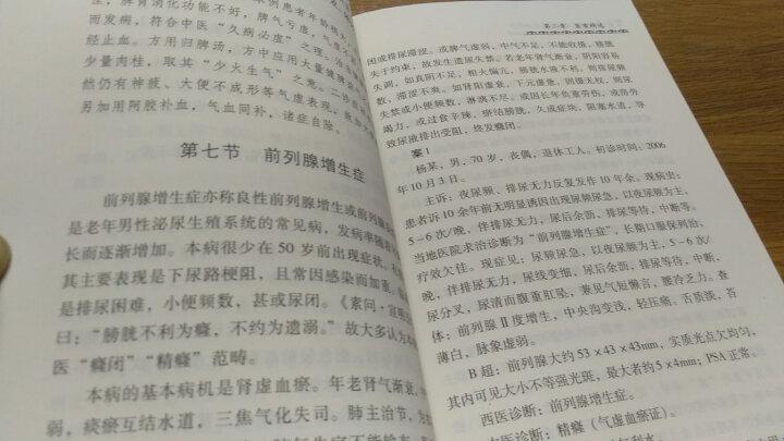贺菊乔老中医临床男性病案精华 晒单图