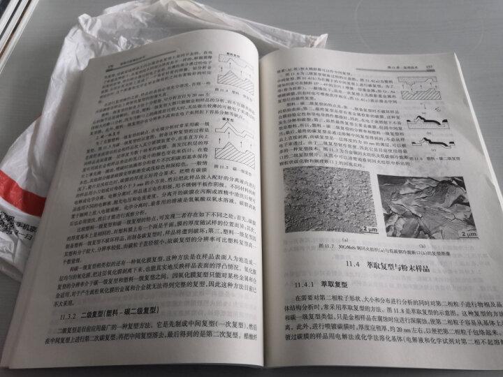 高等学校经典畅销教材·材料X射线衍射与电子显微分析:材料分析测试技术(第2版) 晒单图