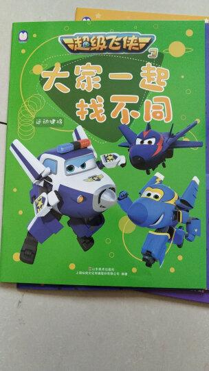 超级飞侠3 智力游戏大本营/儿童益智拼图书(套装全4册) 晒单图