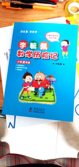 李毓佩数学历险记:小学高年级(彩色版) 晒单图