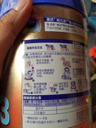 惠氏S-26金装3段幼儿乐幼儿配方奶粉 12-36月龄幼儿配方 整箱装(900克*6罐) 晒单图