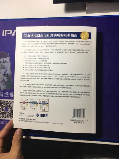CMOS集成电路设计手册(第3版·模拟电路篇) 晒单图