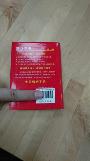 """新华字典(第11版双色本) 中国第一部现代汉语字典  荣获吉尼斯世界纪录""""最受欢迎的字典"""" 晒单图"""