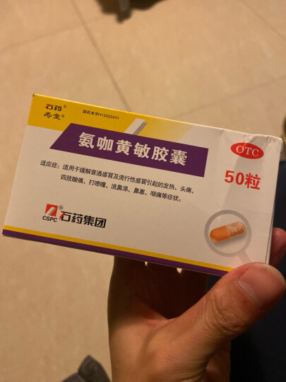 石药 氨咖黄敏胶囊50粒 发热头痛鼻塞咽痛 晒单图