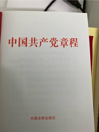 中国共产党问责条例   晒单图