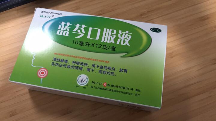 扬子江 蓝芩口服液 10ml*12支/盒 清热解毒,利咽消肿 急性咽炎、咽痛、咽干、咽部灼热 晒单图