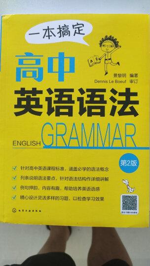 英语语法实用大全 晒单图