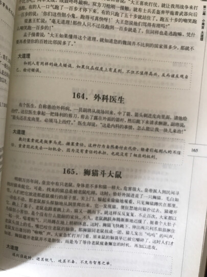 人生哲理枕边书2(大全集) 晒单图