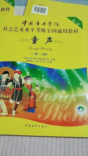 童声(7级-10级 附光盘)/中国音乐学院社会艺术水平考级全国通用教材 第二套 晒单图