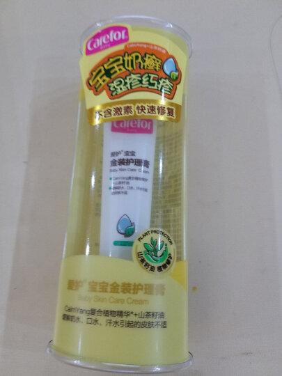 爱护(Carefor)护理膏 爱护宝宝金装护理膏15g CFB350 新生儿奶癣汗疹 护肤湿疹 晒单图