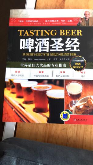 啤酒 关于啤酒的专业指南  品饮酿造品鉴技术大全宝典 自酿精酿啤酒书籍 晒单图