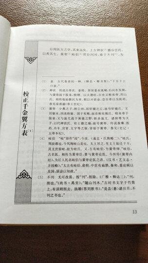 中医古籍整理丛书重刊·脉经语译 晒单图