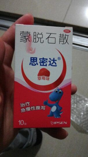 思密达 蒙脱石散3g*10袋(草莓味)用于成人儿童急慢性腹泻 晒单图