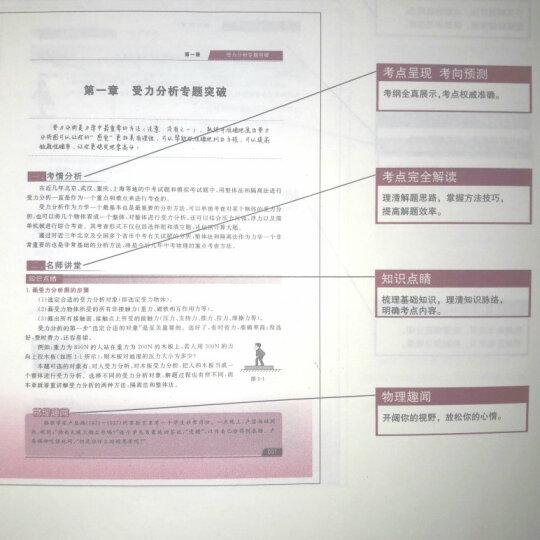 学而思 培优辅导:初二物理跟踪练习(套装共2册) 晒单图