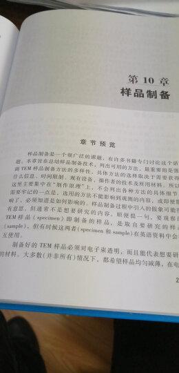 材料科学经典著作选译:透射电子显微学(上册 第2版) 晒单图