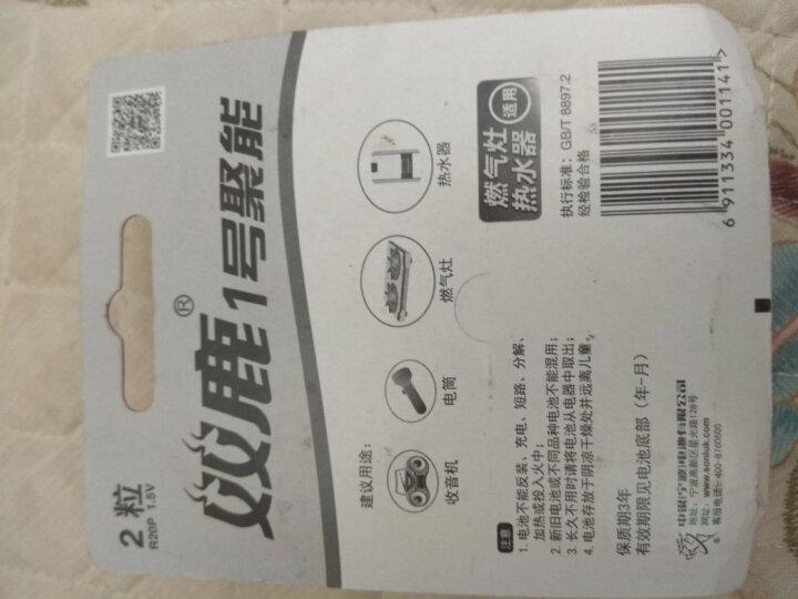 双鹿1号碳性聚能电池 适用于燃气灶/热水器/手电筒/  R20/D型2粒卡装 晒单图