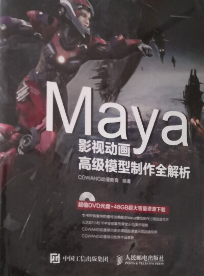 Maya影视动画高级模型制作全解析 晒单图