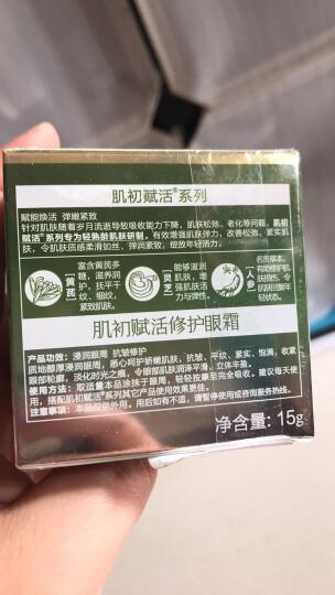 百雀羚 肌初赋活修护眼霜10g(本品为非常规售卖品,请勿购买) 晒单图