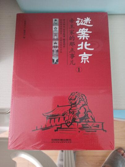 谜案北京1:帝王家的那点事儿 晒单图