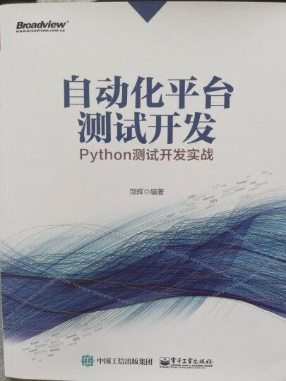 Selenium 2自动化测试实战 基于Python语言 晒单图