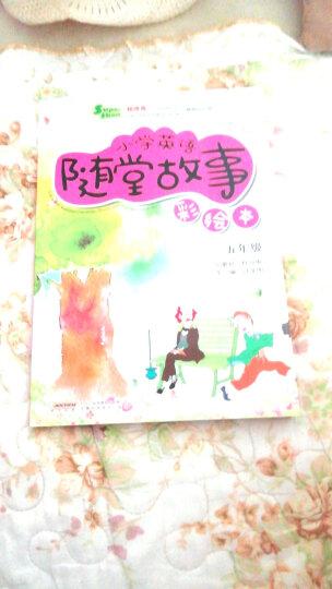 超级秀·小学英语随堂故事:五年级(彩绘本 附赠光盘) 晒单图