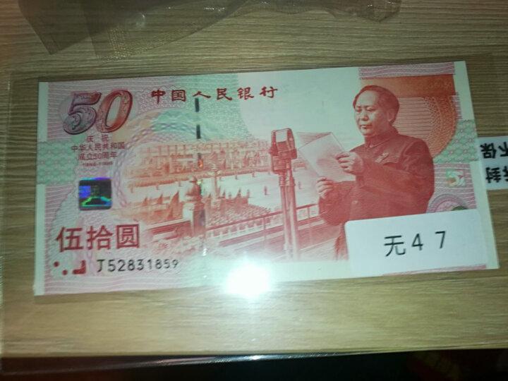 楚天藏品 1999年建国50周年纪念钞 新中国成立五十周年建国钞 1张 号码无4 晒单图