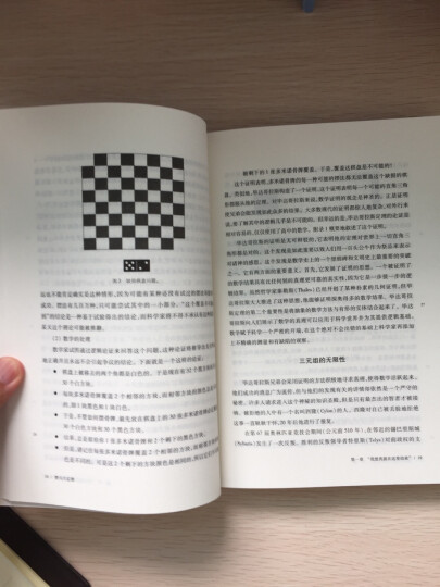 费马大定理:一个困惑了世间智者358年的谜 晒单图
