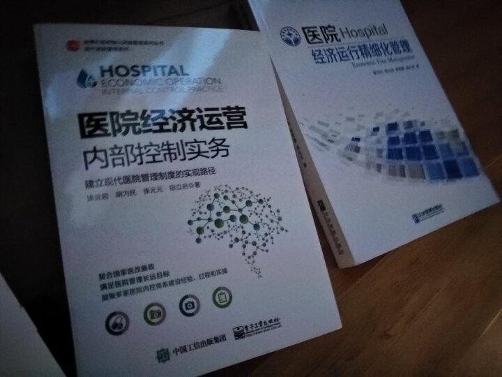 医院财务与会计实务 晒单图