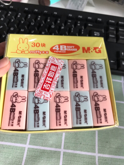 晨光(M&G)文具4B红蓝小号橡皮 学生美术绘图考试橡皮擦 30块装FXP96320 晒单图