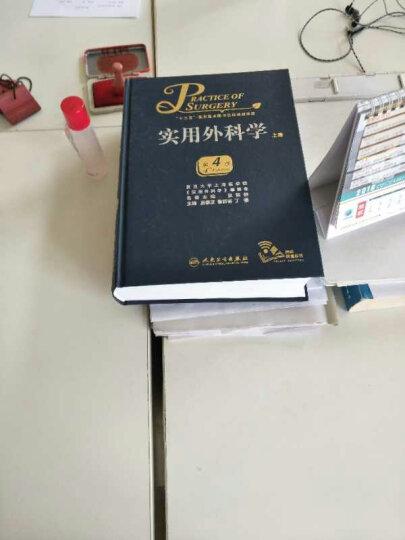 外科学 第八版 人卫十二五普通高等教育本科规划教材+天一同步精讲精练习题集(套装共2册) 晒单图