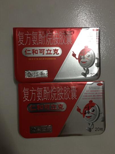 仁和可立克 复方氨酚烷胺胶囊 10粒(流行性感冒 发热喷嚏鼻涕咽痛) 晒单图