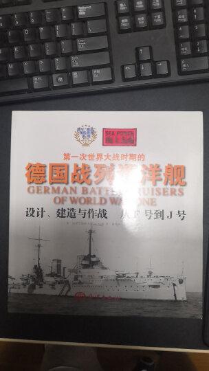 """海上力量 """"海狼""""出击、美国海军""""海狼突击队""""战史 晒单图"""