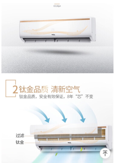 TCL 大1匹 变频冷暖(ECO节能)金典壁挂式 空调挂机(KFRd-26GW/XD13BpA) 晒单图