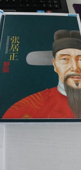 朱元璋传(一世珍藏名人名传精品典藏) 晒单图