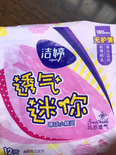 洁婷(ladycare)棉柔卫生巾姨妈巾日用组合套装透气迷你护垫组合8包(护翼180*60片+护垫145*40片) 晒单图