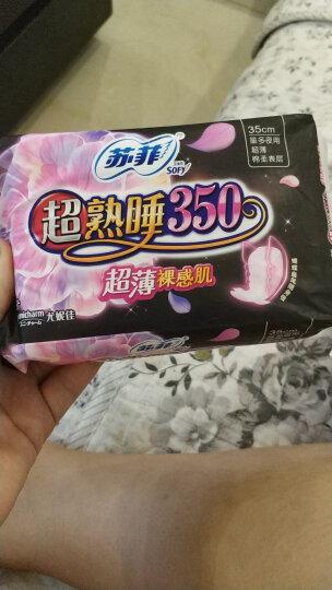 苏菲 超熟睡超薄裸感肌棉柔夜用卫生巾350mm 8片 (新老包装随机发货) 晒单图