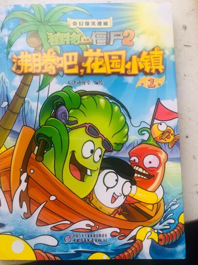 植物大战僵尸2武器秘密之你问我答科学漫画·世界遗产卷 新版 晒单图