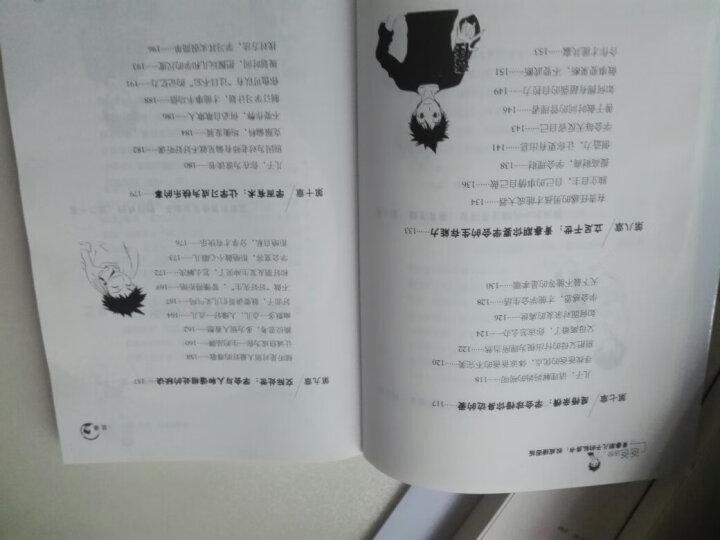 爸爸送给青春期儿子的私房书(权威插图版) 晒单图