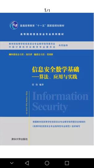 信息安全数学基础:算法、应用与实践 晒单图