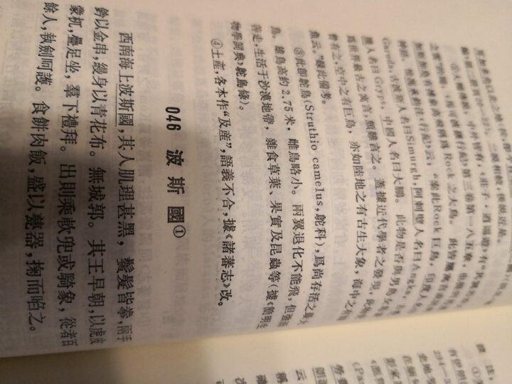 中外交通史籍丛刊:岭外代答校注 晒单图
