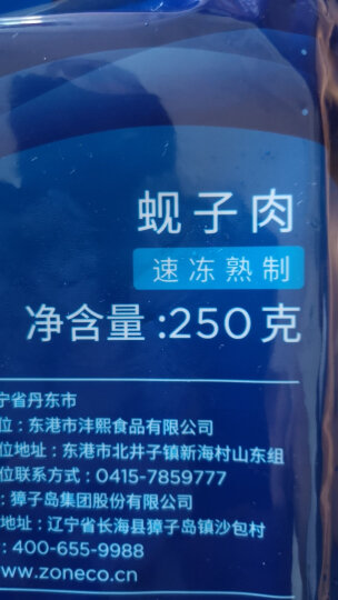 獐子岛 冷冻冻煮扇贝肉 200g 袋装 自营海鲜水产 晒单图