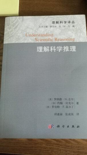 理解科学译丛:理解科学推理 晒单图
